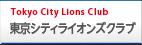 東京シティライオンズクラブ