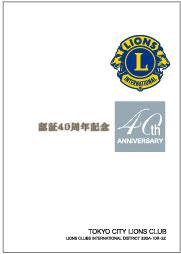 東京ライオンズクラブ40周年記念誌