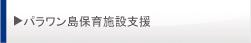 当ライオンズクラブ年間スケジュール(2012.7〜2013.6)