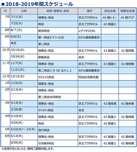 2018-2019年間シュケジュール